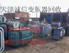 天津二手变压器回收 天津废旧变压器回收