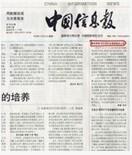 中国信息报广告部I中国信息报电话
