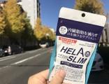 好速纤Helaslim在日本也卖爆