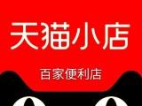 淮安小店加盟生意 小店代理费用