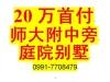 水磨沟-颐景庭院(观园路)5室3厅-215万元