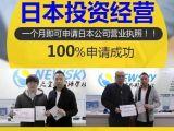 新天空日本投资经营 一个月即可申请日本公司营业执照