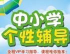 上海小学辅导班,小学数学,小学语文,小学英语辅导班