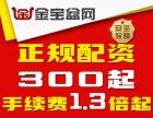 金宝盆商品期货配资300起-手续费1.3倍起-0元加盟代理