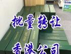 转让一批香港公司,可用于融资租赁,外商投资