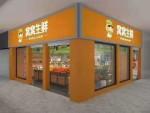 窝窝生鲜水果超市招商加盟 低门槛