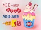 冒烟冰淇淋加盟/流动冰淇淋车加盟