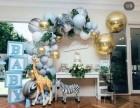武汉十岁生日宴策划布置宝宝宴 百日宴周岁宴 生日派对小丑气球