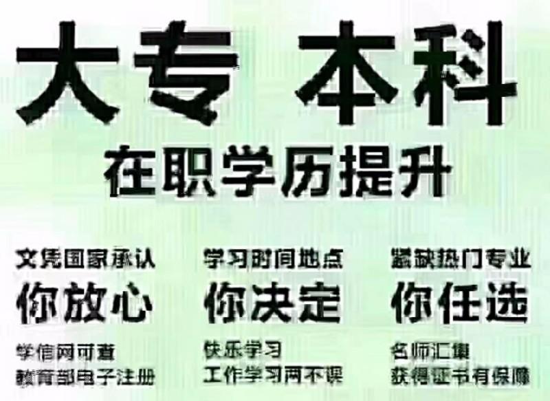 河北石家庄学历教育 在职提升学历 专升本高起专 学信网可查