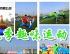 益阳市户外团队活动/五四青年趣味运动会
