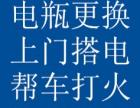 郑州g水就发风帆蓄电池/河南风帆蓄电池郑州上门/风帆上门救援