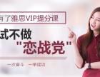 上海雅思辅导班 小班教学精准入学测试