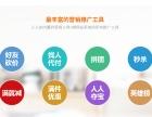 微信营销推广人人店三级分销商城 点点客山西运营中心