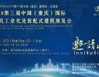 2019重庆建筑工业化及装配式建筑展