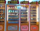 一元嗨购售卖机欢乐购游戏自动售货机制冷饮料机厂家直销