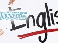 想初中英语快速提高,来宁波纬亚英语培训学校同步提高辅导班