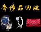 重庆高价回收奢侈品 名表 包包 钻戒 手机 电脑回收典当
