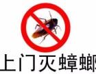 康洁灭蟑螂灭鼠公司