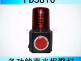 FD5810多功能声光报警器 FD5810声光警示灯