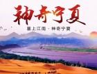 2019年宁夏银川旅游租车的较佳时间表新鲜出炉!