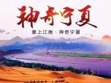 2019年宁夏银川旅游租车的较佳时间表新鲜出炉