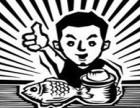 广州三傻老坛酸菜鱼加盟,加盟费 三傻老坛酸菜鱼加盟流程