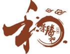 荣胜和火锅加盟总部在哪 荣胜和火锅加盟靠谱吗 有哪些优势