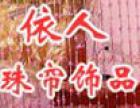 宏叶水晶饰品 诚邀加盟