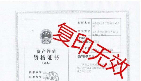 丽江资产评估中心