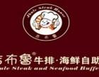 吉布鲁牛排海鲜自助加盟 牛排西餐厅加盟费多少钱