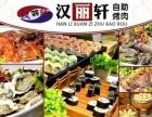 汉丽轩韩式自助烤肉加盟费用/加盟优势