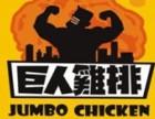 加盟炸鸡柳选哪家好 巨人鸡排加盟 超大炸鸡柳满足你的需求