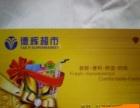 德辉超市购物卡