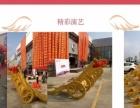 婚礼庆典庭院酒店布置舞台音响演艺节目司仪摄像舞狮龙