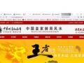 中国皇家王者起名 人中龙凤 行业至尊