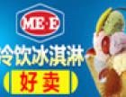 ME.E冰淇淋加盟