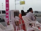 杭州空调出租租赁 杭州冷风机出租 水空调出租