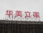 九江亮化LED显示屏发光字标识标牌精神堡垒灯箱