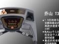 乔山Tempo家用经济型T32跑步机