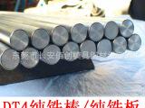 供应DT4纯铁棒 电磁专用DT4A纯铁