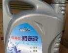 超低价提供国标正品防冻液 玻璃水