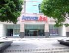 武汉汉阳区安利实体店铺在哪里汉阳区卖安利产品在哪里?