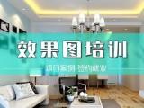 重庆室内设计培训,重庆CAD培训班,重庆3D效果图培训
