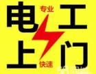 沈阳大东区专业电工上门维修 家庭断电 空开跳闸 灯具安装