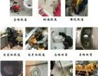 欢迎来到 苏州相城区元和管道疏通(清洗)服务中心