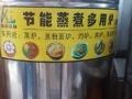 燃气节能煮面锅