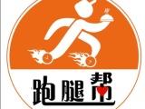 杭州跑腿代购代办服务