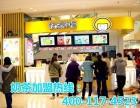 株洲快乐柠檬加盟电话