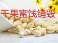过期食品报废处理服务上海饮料销毁公司协助企业通过审计