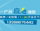 广州借款广州应急借�v款广州民间私人借款广州汽车借款广州房屋借款